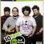 a day 124 ฉบับ อะเดย์ 10 ปี Fat Radio thumbnail 1