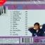 CD แจ้ ดนุพล แก้วกาญจน์ ชุด ของขวัญ thumbnail 2