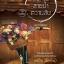 ดอกไม้ สายน้ำ ความลับ ของ เชอริณ (อิสย่าห์) thumbnail 1