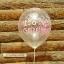"""ลูกโป่งกลมใสพิมพ์ลาย It's A Girl สีชมพู แพ็คละ 10 ใบ(Round Balloons 12"""" - Clear Printing It's A Girl Pink color) thumbnail 2"""