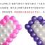 กรอบตาข่ายใส่ลูกโป่งทรงหัวใจ - Balloon Grid Mesh Heart Balloon thumbnail 10
