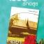เรือนรักอสูร ของ เจติยา (ซีรีส์ชุดความรักหลากสี) thumbnail 1