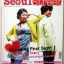 Seoul Street ฉบับ ปฐมฤกษ์ thumbnail 1