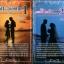 ภารกิจรักฉบับเสี่ยงตาย เล่ม 1-2 ของ Shayna thumbnail 1