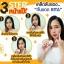 ครีมกันแดดริต้า RITA Sun Cream ราคาปลีก 45 บาท / ราคาส่ง 36 บาท thumbnail 5