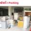 """ขนย้าย บ้าน สำนักงาน เครื่องจักร """"บริการขนย้ายที่คุณไม่ต้องทำอะไร"""" บริการของคนไทยเพื่อคนไทย 086-366-7102 - 4 คุณสมศักดิ์ thumbnail 5"""
