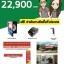 แฟรนไชส์ไปรษณีย์เอกชน ชำระบิลออนไลน์ แพ็คเกจ 22,900 thumbnail 1