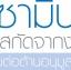 เอมมูร่า เซซามิน Aimmura Sesamin งาดํา&ธัญพืช สารเซซามิน จาก'งาดำ' ที่รักษามะเร็ง โรคสมอง และโรคข้อเสื่อมกระดูกพรุน thumbnail 3
