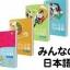 สอนภาษาญี่ปุ่น Minna No Nihongo thumbnail 1