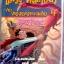 แฮร์รี่ พอตเตอร์กับห้องแห่งความลับ เล่ม 2 (ปกอ่อน) ผู้เขียน J.K. Rowling (เจ.เค. โรว์ลิ่ง) thumbnail 1