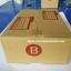 กล่องไปรษณีย์ฝาชน เบอร์B (ข) ขนาด 17x25x9 เซนติเมตร thumbnail 1
