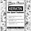 More Than Keratin One Speed Treatment มอร์แดน เคราติน วันสปีดทรีทเม้นท์ (ซอง) ราคาปลีก 15 บาท / ราคาส่ง 12 บาท thumbnail 5