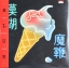 Blur - The Magic Whip 2lp N. thumbnail 1