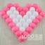 กรอบตาข่ายใส่ลูกโป่งทรงหัวใจ - Balloon Grid Mesh Heart Balloon thumbnail 3