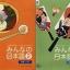 สอนภาษาญี่ปุ่น Minna No Nihongo thumbnail 2