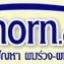 Samorn ผู้นำด้าน แก้ปัญหา ผมร่วง ผมบาง ศรีษะล้าน แชมพูแซมออนแฮร์โทนิค รางวัลอันดับ 1 Tarad thumbnail 2