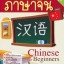 [DVD สอนภาษาจีน] ก้าวแรกกับภาษาจีน [Chinese for Beginners] thumbnail 1