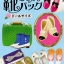 Re-ment เซทกระเป๋ารองเท้า fullset thumbnail 1