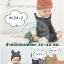 หมวกเด็ก PC24 thumbnail 1