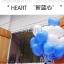 """ลูกโป่งหัวใจ เนื้อสแตนดาร์ทสีน้ำเงิน ไซส์ 12 นิ้ว แพ็คละ 10 ใบ (Heart Latex Balloon - Deep Blue Blue Color 12"""") สำเนา thumbnail 2"""