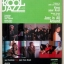Kool Jazz ฉบับปฐมฤกษ์ thumbnail 1