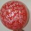 """ลูกโป่งกลมพิมพ์ลาย Happy Birth Day คละสี แบบที่ 1 ไซส์ 12 นิ้ว จำนวน 10 ใบ (Round Balloons 12"""" - Happy Birth Day Design no. 1 latex balloons) thumbnail 3"""