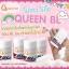 Queen BL ควีนบีแอล หัวเชื้อผิวขาว ราคาปลีก 35 บาท / ราคาส่ง 28 บาท thumbnail 3