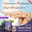 Ausway Grapeseed 50,000 mg สินค้าระดับ พรีเมี่ยม โดสสูงสุด ด้วยนวตกรรมใหม่ เพื่อผิวขาวใสกับองุ่นสกัดจากธรรมชาติ 100% ขนาด 100 เม็ด thumbnail 8