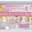 สกินนี่ เพียว Skinny Pure by Kaoei วิตามินแขน ขา หน้าเรียว คาโออิ ราคาปลีก 90 บาท / ราคาส่งถูกสุด 72 บาท thumbnail 2