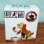 กระปุกกินเหรียญ รุ่น น้องหมาจอมตะกละ Choken Bako (สีน้ำตาล) (ซื้อ 3 ชิ้น ราคาส่ง 390 บาท) thumbnail 1