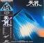 Kitaro - Ten Kai Astral Trip 1978 thumbnail 1