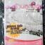 DiY idea 5 : สายคล้องแว่นพลอยชมพู Pink and Pearl Romance Glasses Chain thumbnail 1