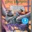 แฮร์รี่ พอตเตอร์ กับนักโทษแห่งอัซคาบัน เล่ม 3 ผู้เขียน J.K. Rowling (เจ.เค. โรว์ลิ่ง) thumbnail 1