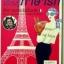 เรียนรู้ภาษารัก ทักทายสไตล์ฝรั่งเศส thumbnail 1