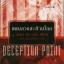 แผนลวงสะท้านโลก : DECEPTION POINT ผู้เขียน แดน บราวน์ /ผู้แปล อรดี สุวรรณโกมล thumbnail 1