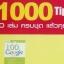 1000 Tips Series อยากโครตเซียนเทคโนโลยี ต้องอ่าน!! thumbnail 1