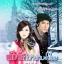 เก็บรักในวันหิมะโปรย โดย ญดา thumbnail 1