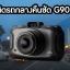 กล้องติดรถยนต์ G90 Ambarella A7 1080P Full HD เลนส์ Wide 170 องศา thumbnail 7