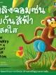 เจ้าลิงจอมซนกับก้นสีฟ้าอันสดใส The Monkey With A Bright Blue Bottom