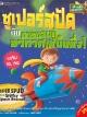 ซูเปอร์สปัดกับการกอบกู้อวกาศเหม็นหึ่ง Super Spud And The Stinky Space Rescue!