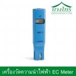 เครื่องวัดความนำไฟฟ้า EC Meter (รุ่น HI98303)