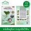 หนังสือคู่มือการปลูกพืชไร้ดิน thumbnail 1