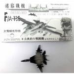 F/A-18E