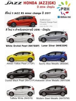 สีแต้มรถ Honda Jazz (ฮอนด้า แจ๊ซ) ปี 2014 (GK)