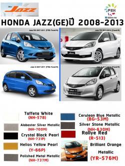 สีแต้มรถ Honda Jazz (ฮอนด้า แจ๊ซ) ปี 2008-2013 (GE)
