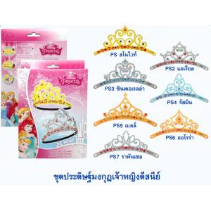 ชุดประดิษฐ์มงกุฎเจ้าหญิงดีสนีย์ (Disney Princess DIY Fancy Crown)
