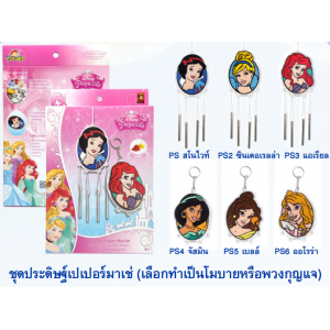 ชุดประดิษฐ์เปเปอร์มาเช่แสนสวย (Disney Princess Paper Mache Key chain & Wind Chimes)