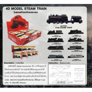 4D Model Steam Train: โมเดลประกอบหัวรถจักร