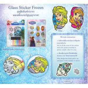 ชุดสีเพ้นท์กระจกโฟรเซ่น (Frozen Glass Sticker)