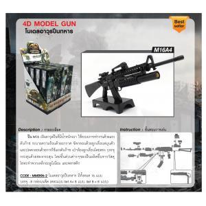 ชุดรวม โมเดลอาวุธปืนทหาร Series 2
